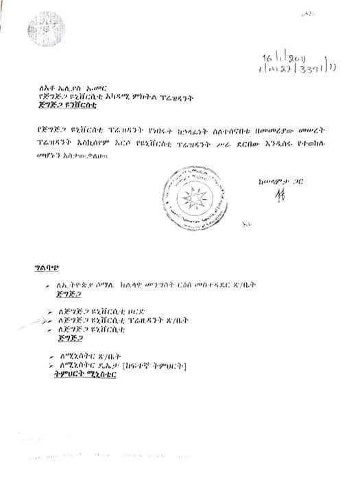 President of the Jigjiga University fired - Ethiopia Observer